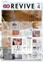 ネオジン日経REVIVE201104