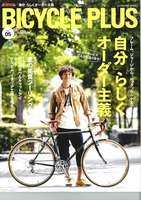 2012-08-BICYCLE-PLUS_ページ_1