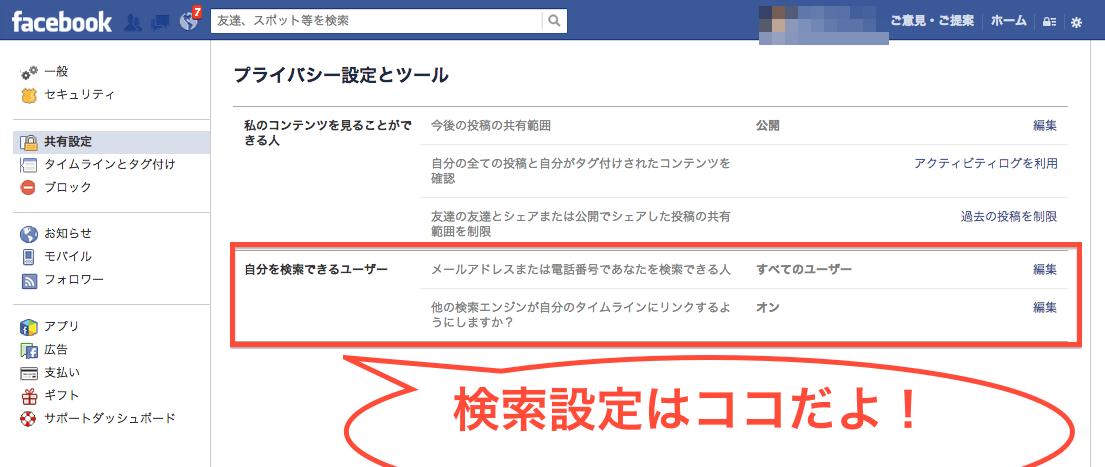 Google検索に表示させない設定方法  危険なFacebook
