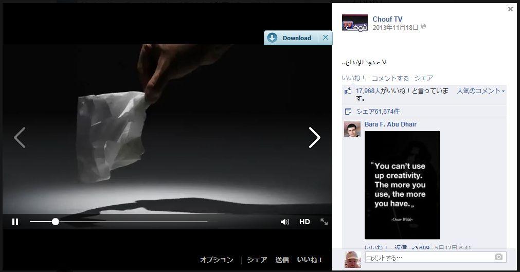フェイスブックで友人が、アップした動画を保存す …