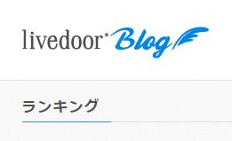 livedoor blog rank