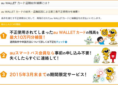 wallet再発行3