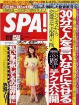 週刊スパ(SPA!)表紙
