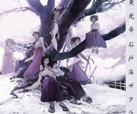 永水 石戸の蒲桜2