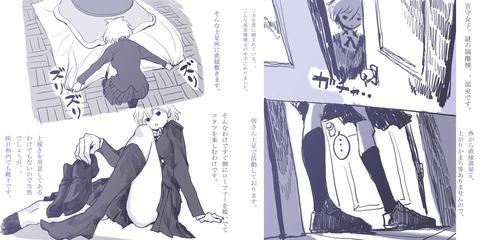 宮守女子 シロ部室in1&2