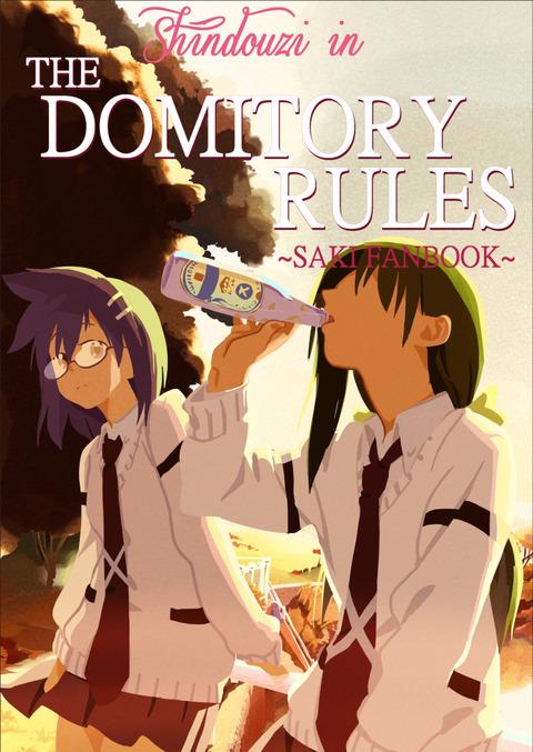 新道寺intheDomitory rules