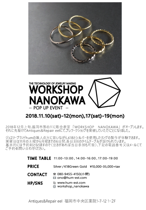 workshop-eel用--w