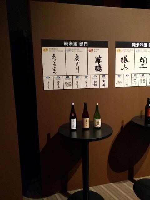 純米酒 部門