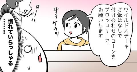 oniku_pro