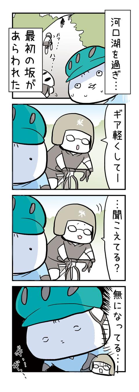 20160912_4koma