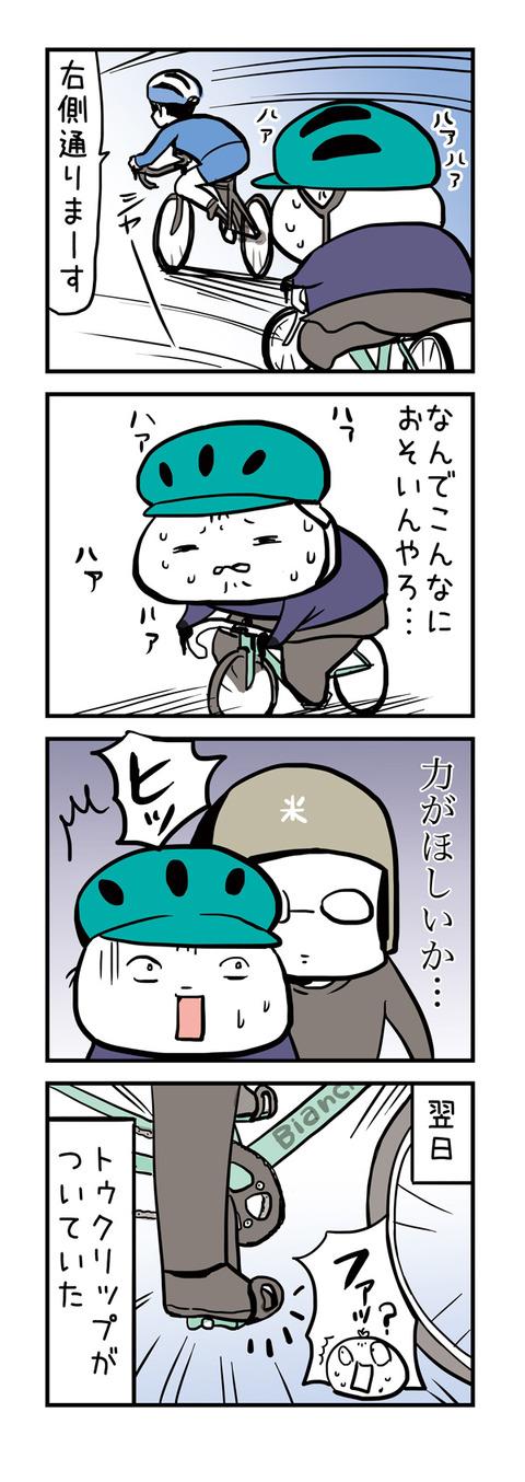 20170306_4koma