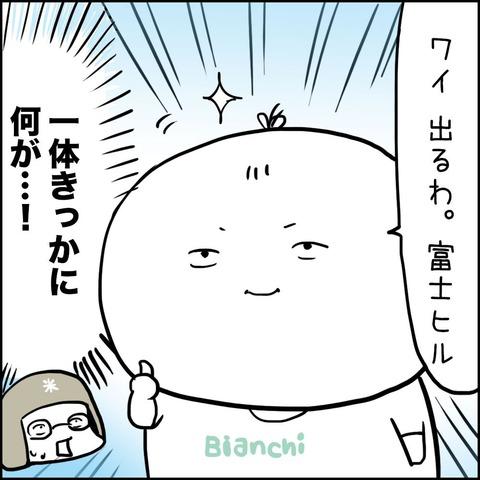 bianchi_huzihiru02