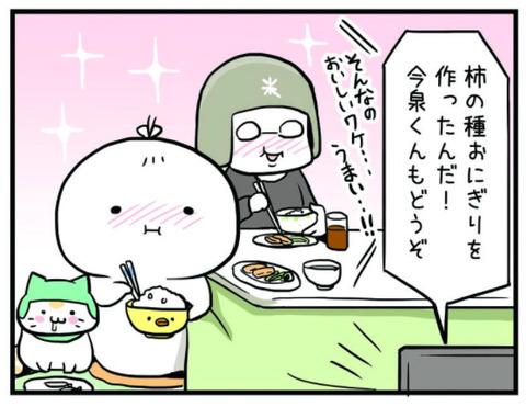 syuttyo_kame04