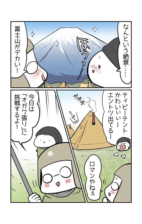 camp_fumotoppara03