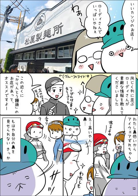 20171123_matuyaseimen