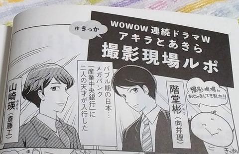 akitatoakira_01