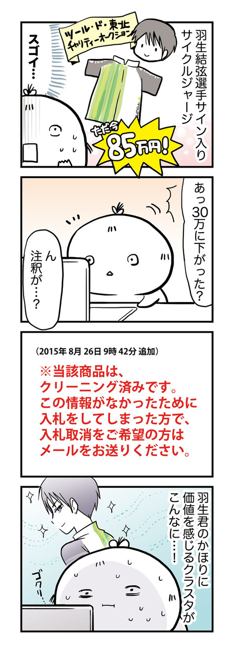 hanyu_saizya2