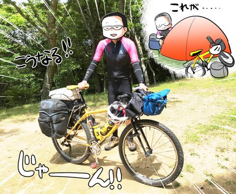 bike_packing