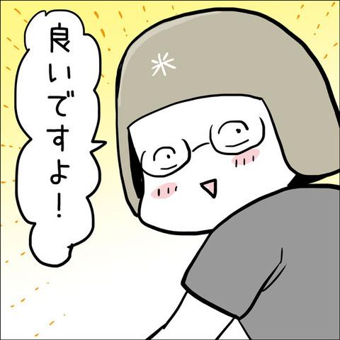 20160822_illust_otozya