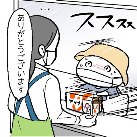 kimetsu_arinamin04