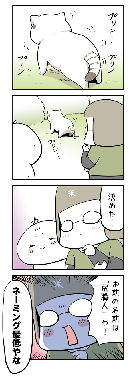shirineko_4koma