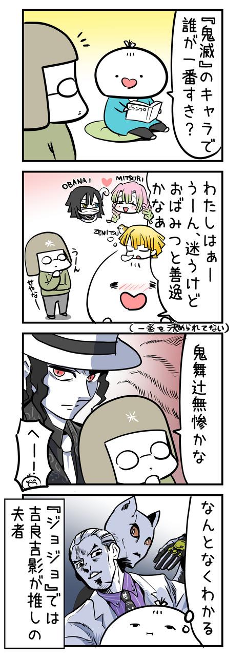 kimetsu_oshi