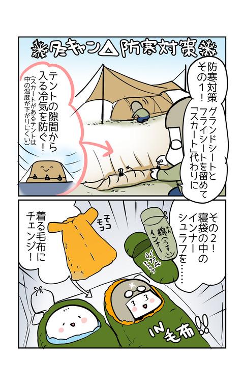 camp_fumotoppara12