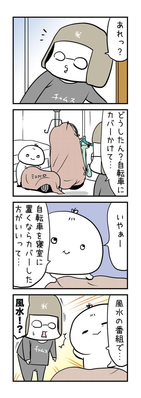 20180419_4koma