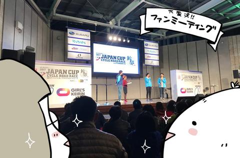 20171026_utsunomiya02