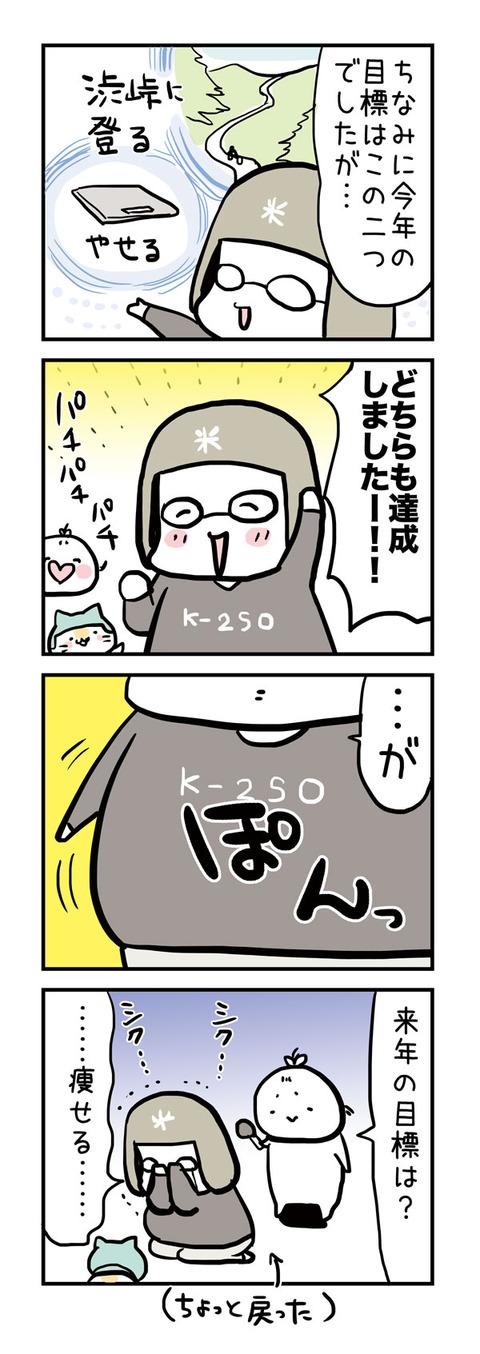 20161229_4koma