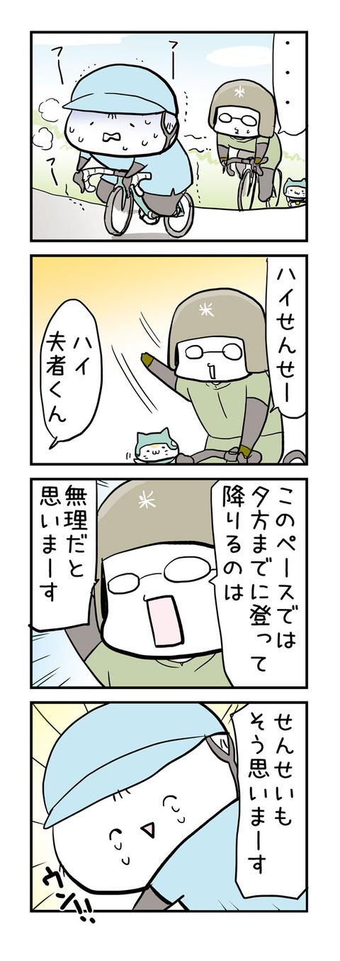 作戦会議1