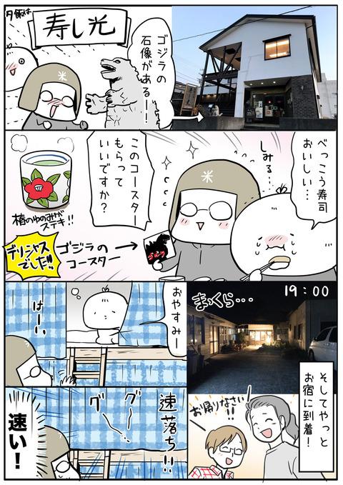 ooshima_20