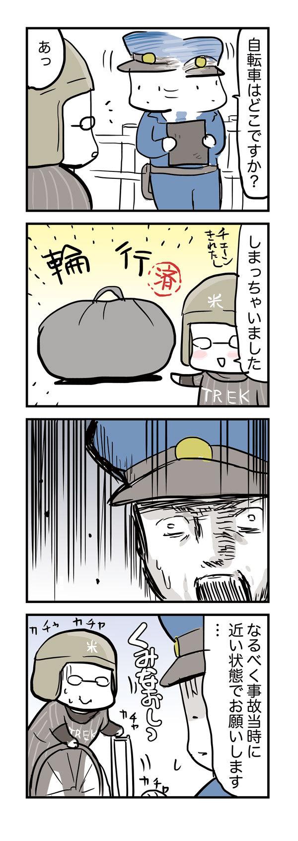 47-2 しまっちゃダメ
