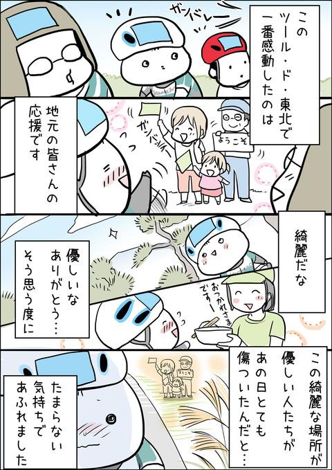 20170927_illust01