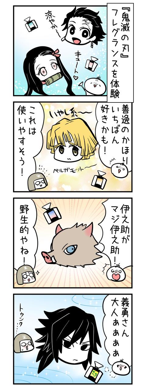 kimetsu_4koma