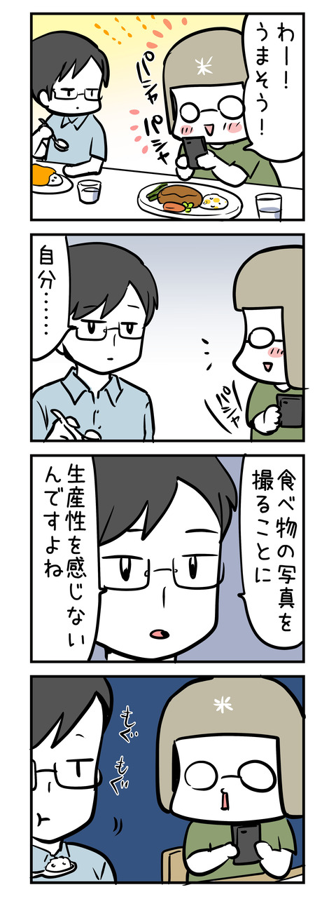 tabemono_photo_4koma