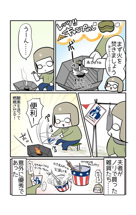 camp_fumotoppara07
