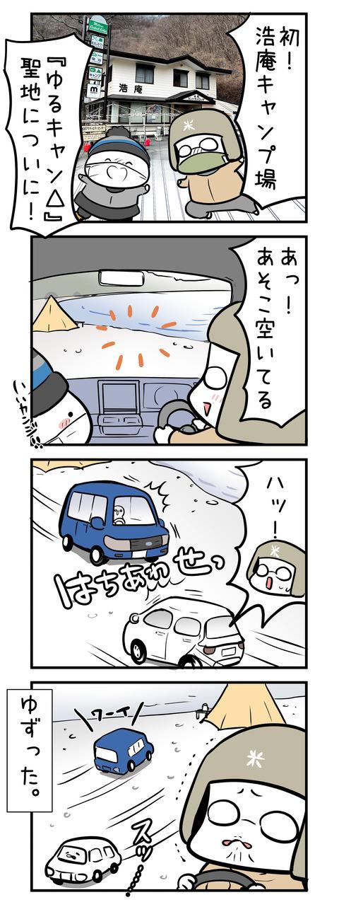 kouan_camp_basyotori