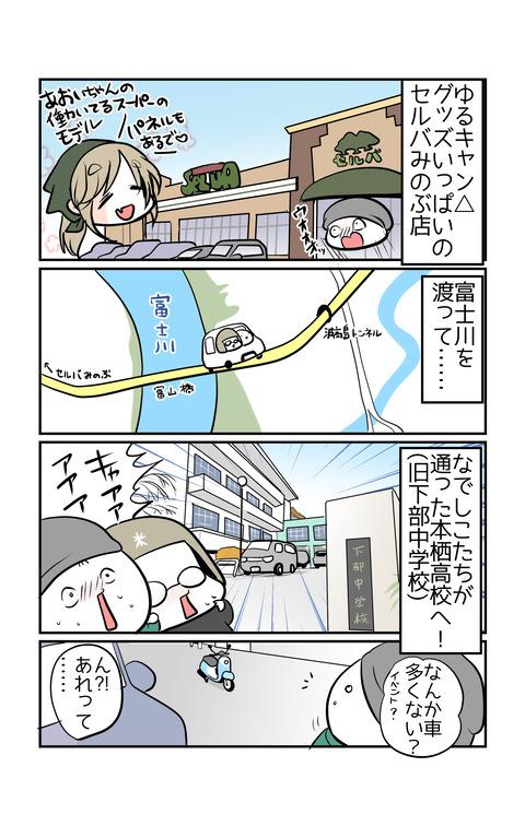 camp_fumotoppara19