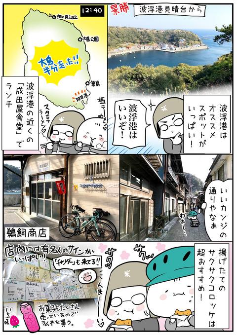 ooshima_16