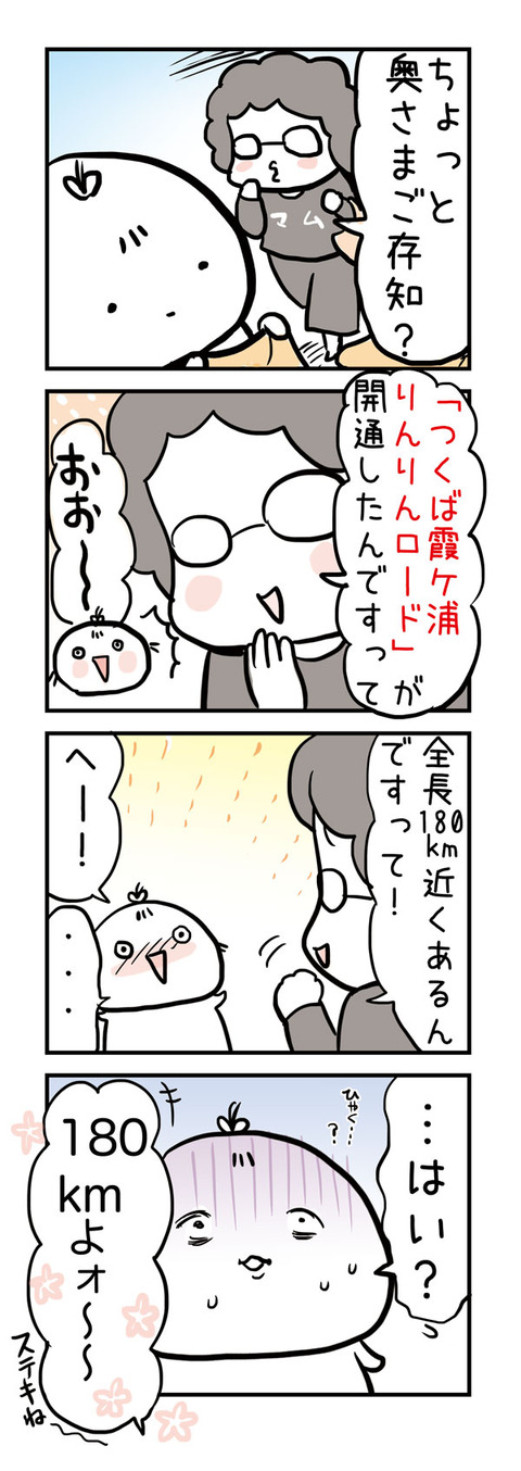 20161129_4koma