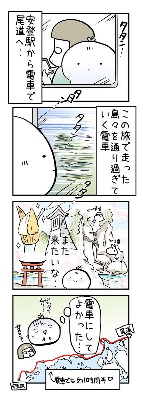20161109_4koma02