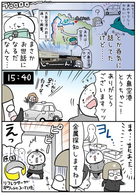 ooshima_31