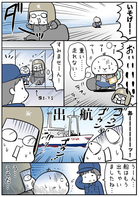 ooshima_02