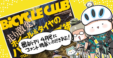 bycycleclub_2104