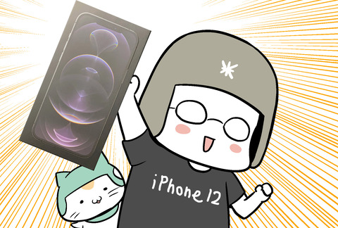 OTJ_iPhone12