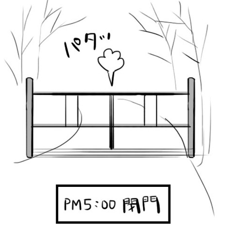 ゲート渋峠