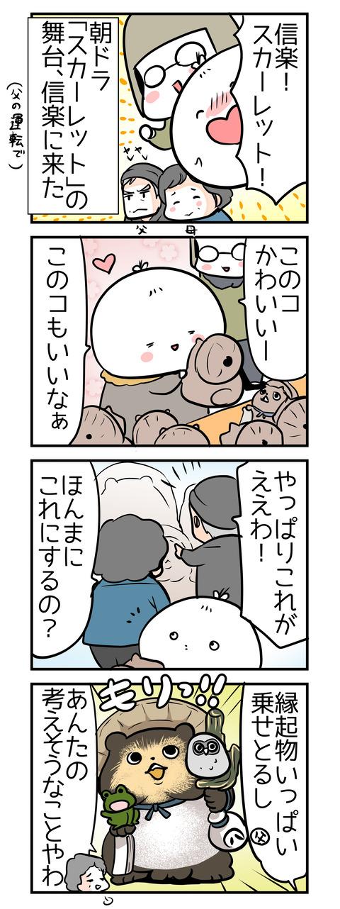shigaraki