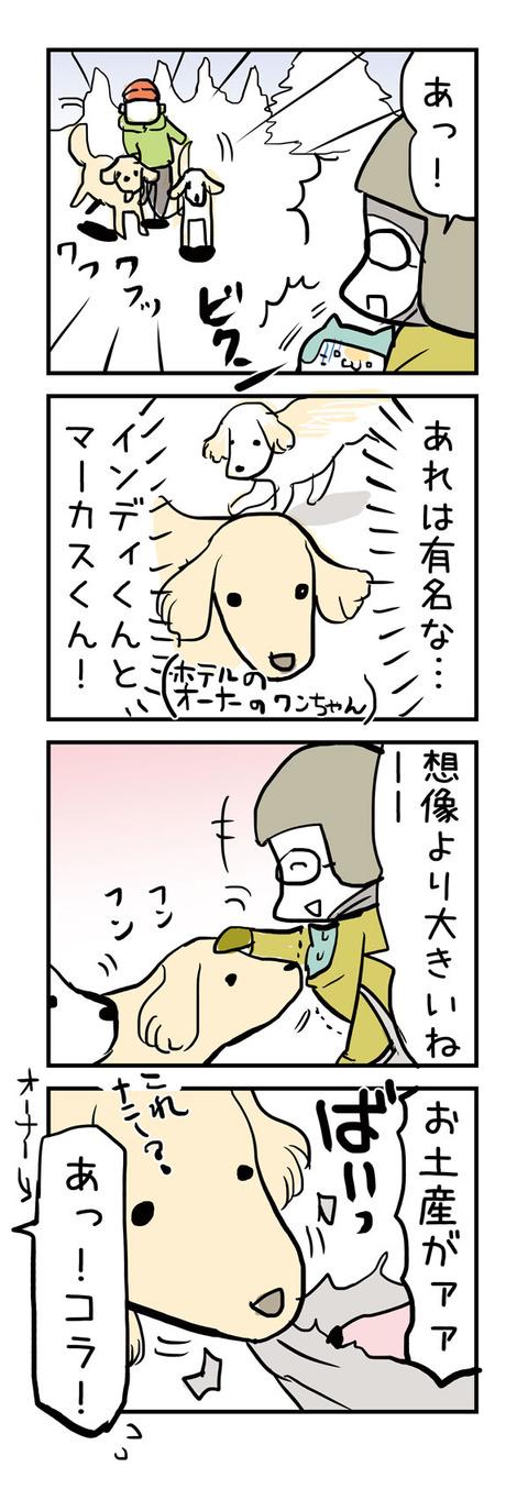 20160527_4koma2