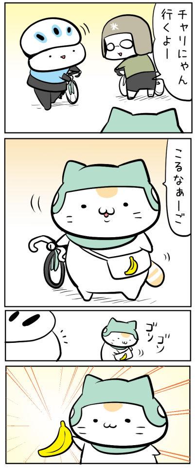 banana_charinyan